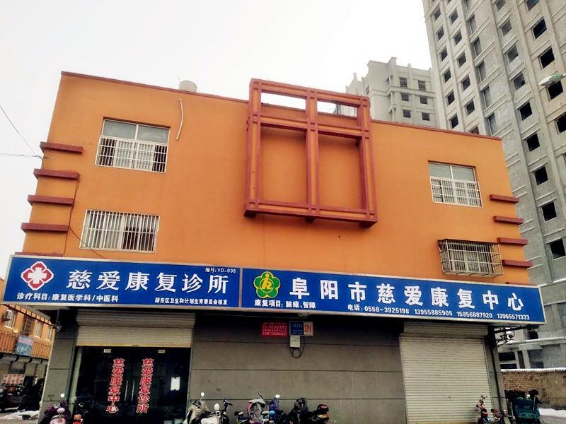 阜阳慈爱康复中心网站改版试运营。